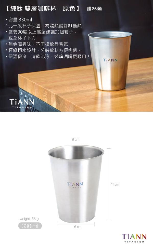 cup330 na 01