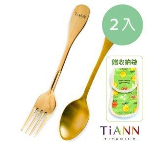 TiANN 鈦安餐具 純鈦金叉子& 金湯匙 套組