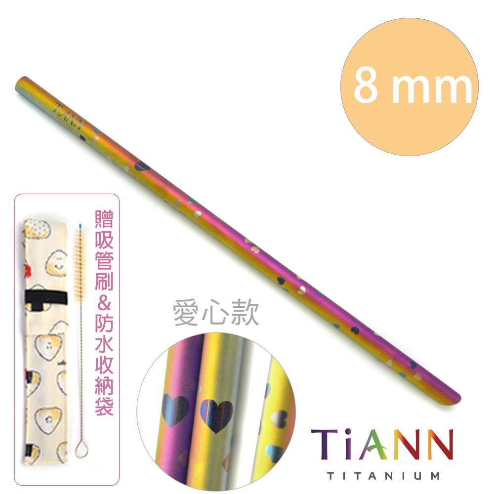 TiANN 鈦安餐具 純鈦餐具 環保愛地球♥ 愛心款 ♥純鈦 斜口吸管 (8mm) 單隻
