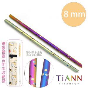 TiANN 鈦安餐具 環保愛地球●點點款●純鈦 斜口吸管(8mm)單支