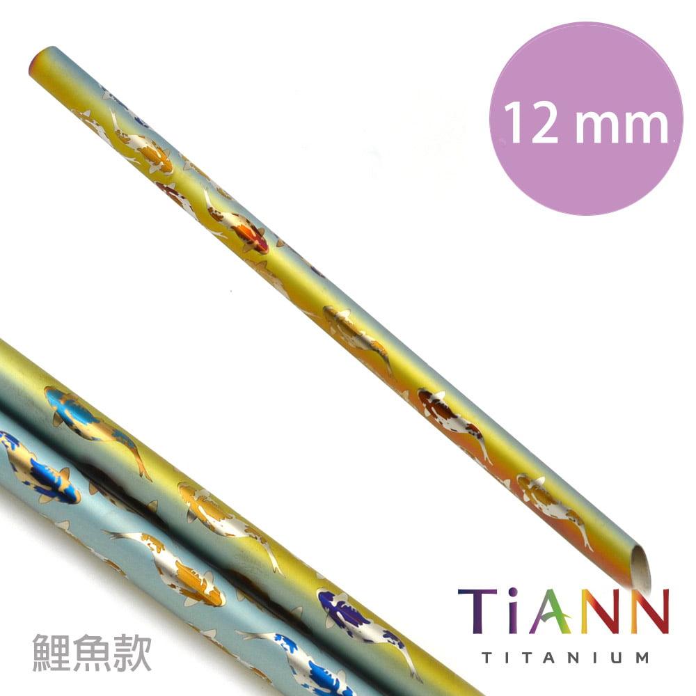 TiANN 鈦安餐具 環保愛地球 鯉魚款純鈦 斜口吸管(12mm)單支
