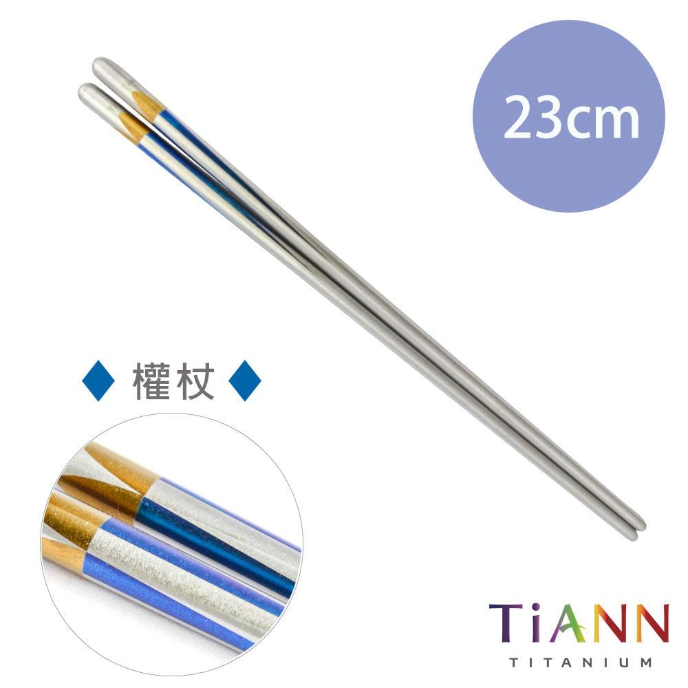 TiANN 鈦安 權杖鈦筷子 純鈦餐具