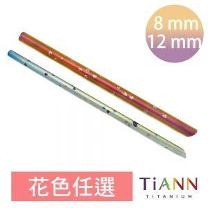TiANN 鈦安餐具 純鈦 斜口吸管 粗+細套組 花色任選 (8+12mm)