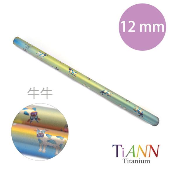 鈦吸管【TiANN 純鈦餐具】牛牛愛台灣純鈦吸管(12mm)單隻