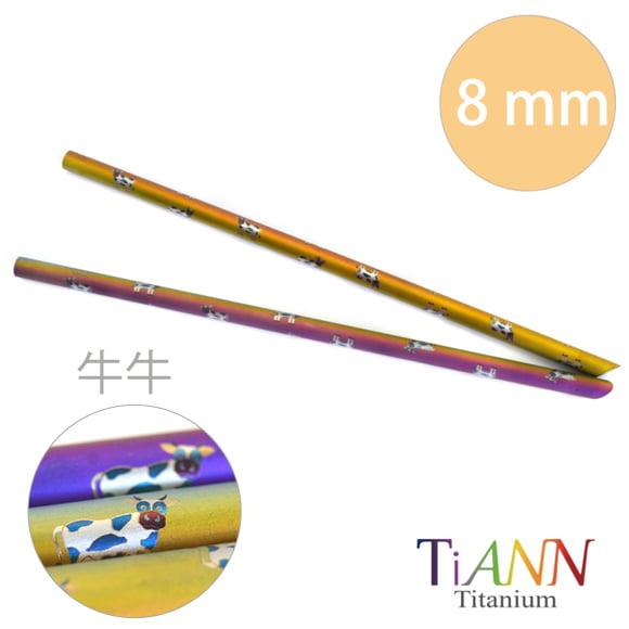 鈦吸管【TiANN 純鈦餐具】牛牛愛台灣純鈦吸管(8mm)單隻