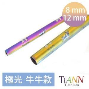 鈦吸管【TiANN 純鈦餐具】牛牛愛台灣粗+細套組 純鈦吸管 (8+12mm)