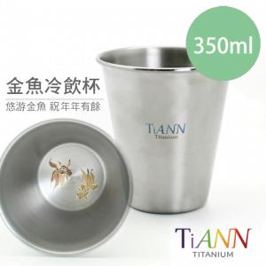 TiANN 鈦安餐具 純鈦 單層 金魚冷飲杯350ml