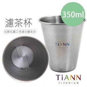 純鈦餐具 鈦單層濾茶杯 350ml 鈦餐具