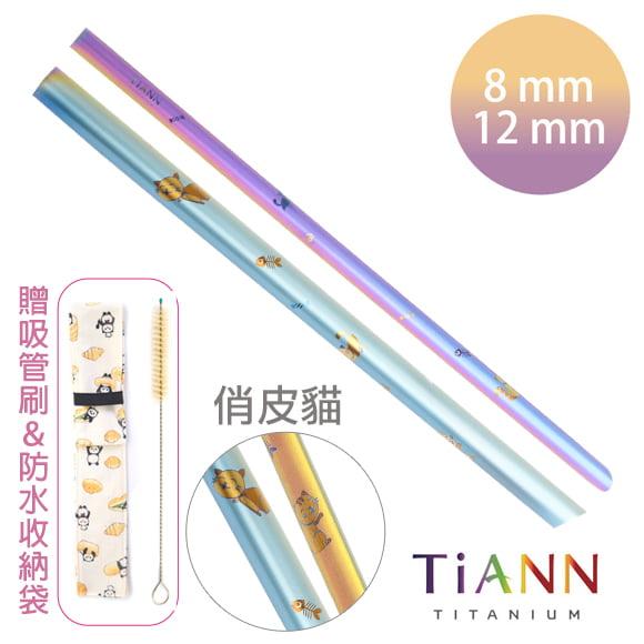 TiANN 鈦安餐具 鈦吸管 環保吸管 純鈦 斜口吸管 粗+細套組 俏皮貓愛地球款 (8+12mm)