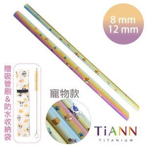 TiANN 鈦安餐具 寵物愛地球 粗+細套組 純鈦斜口吸管