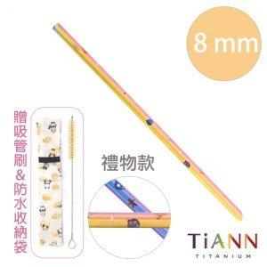 TiANN 鈦安 純鈦餐具 環保愛地球 禮物款 純鈦 斜口吸管 (8mm) 單隻