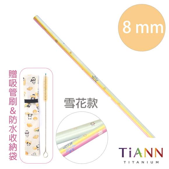 TiANN 鈦安 純鈦餐具 環保愛地球 雪花款純鈦 斜口吸管(8mm)單支 產品