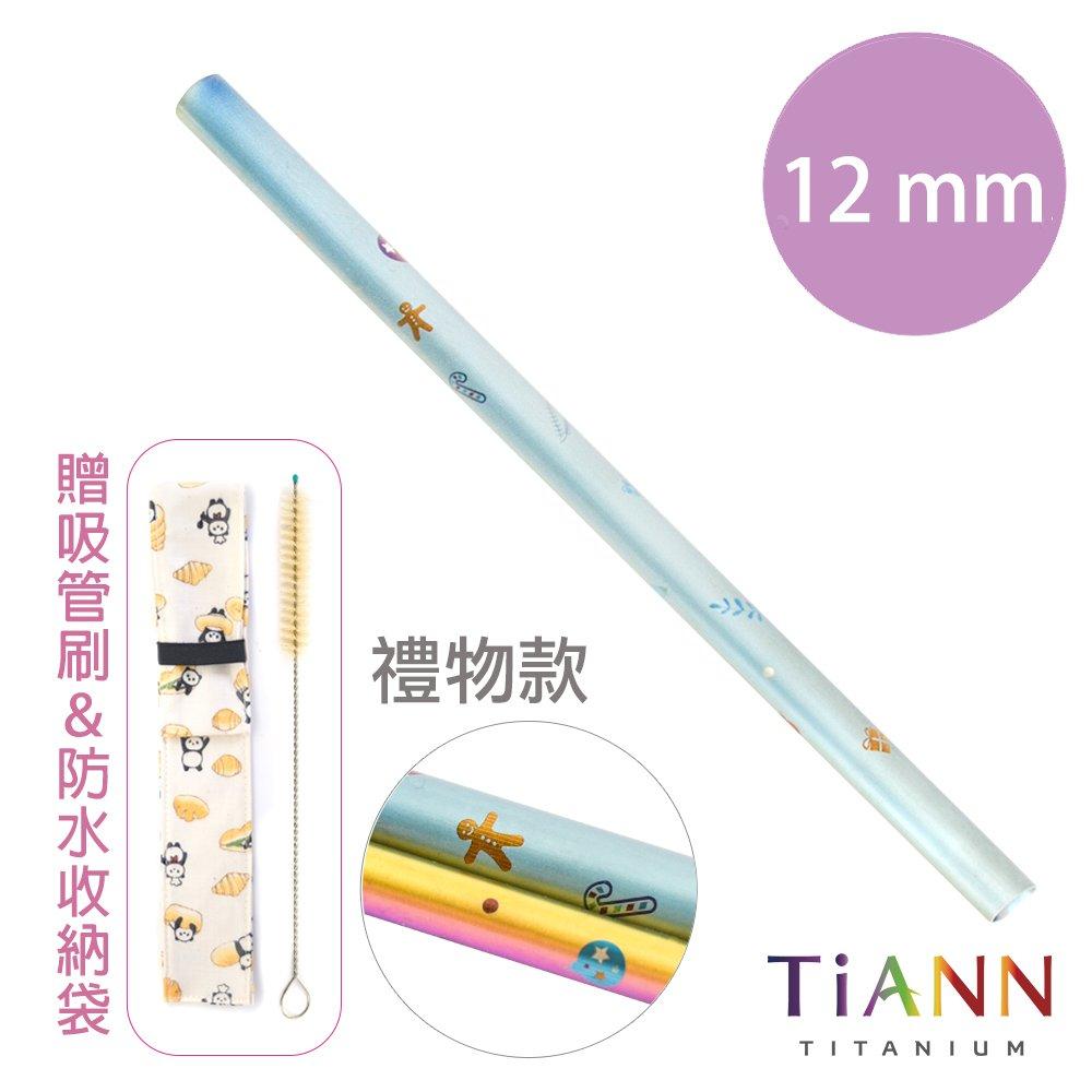 TiANN 鈦安餐具 純鈦餐具 環保愛地球 禮物款 純鈦 斜口吸管 (12mm) 單隻