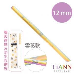 TiANN 鈦安餐具 純鈦餐具 環保愛地球 雪花款純鈦 斜口吸管(12mm)單支鈦餐具優點