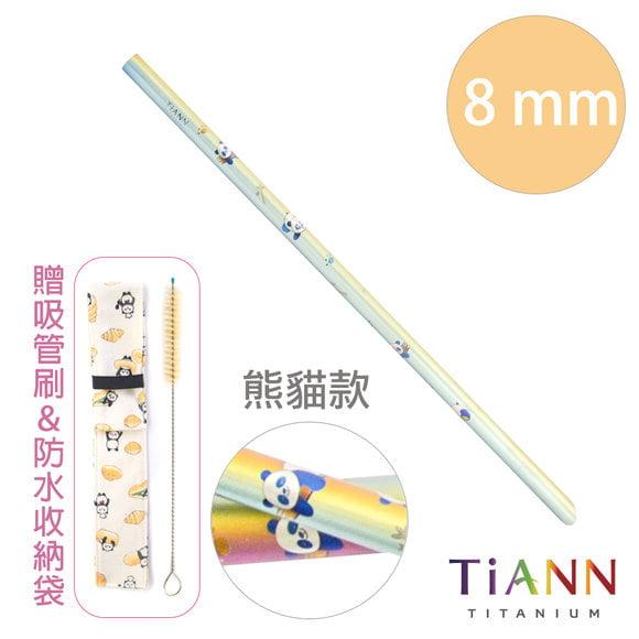 TiANN 鈦安餐具 環保愛地球 熊貓款純鈦 斜口吸管(8mm)單支