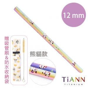 TiANN 鈦安餐具 環保愛地球 熊貓款純鈦 斜口吸管(12mm)單支
