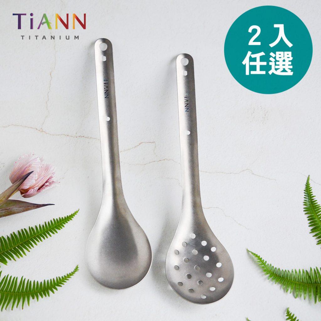 TiANN 鈦安餐具 台式火鍋湯勺& 漏勺 (2入任選)