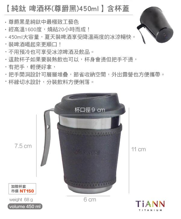 CUPS450 BK 1