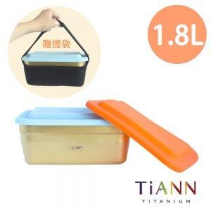 TiANN 鈦安 鈦多功能料理保鮮盒