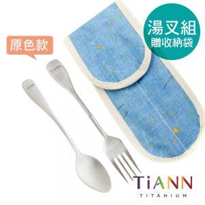 TiANN 鈦安 純鈦湯叉 純鈦餐具