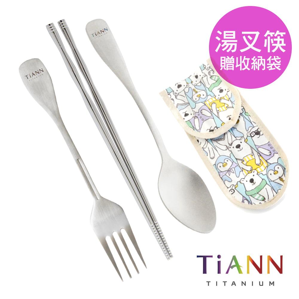 TiANN 鈦安 純鈦湯叉筷 純鈦餐具
