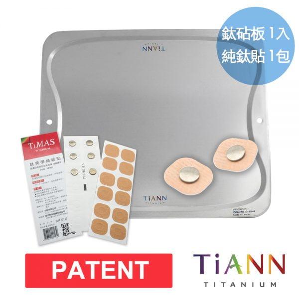 TiANN鈦安砧板+純鈦貼
