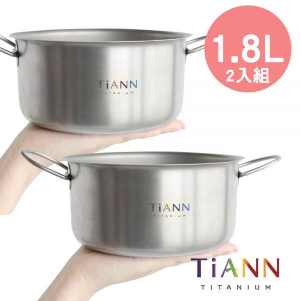 TiANN 鈦安個性小圓鍋