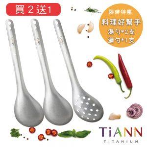 [買2送1] 【TiANN 純鈦餐具】大湯勺*2支&漏勺*1支