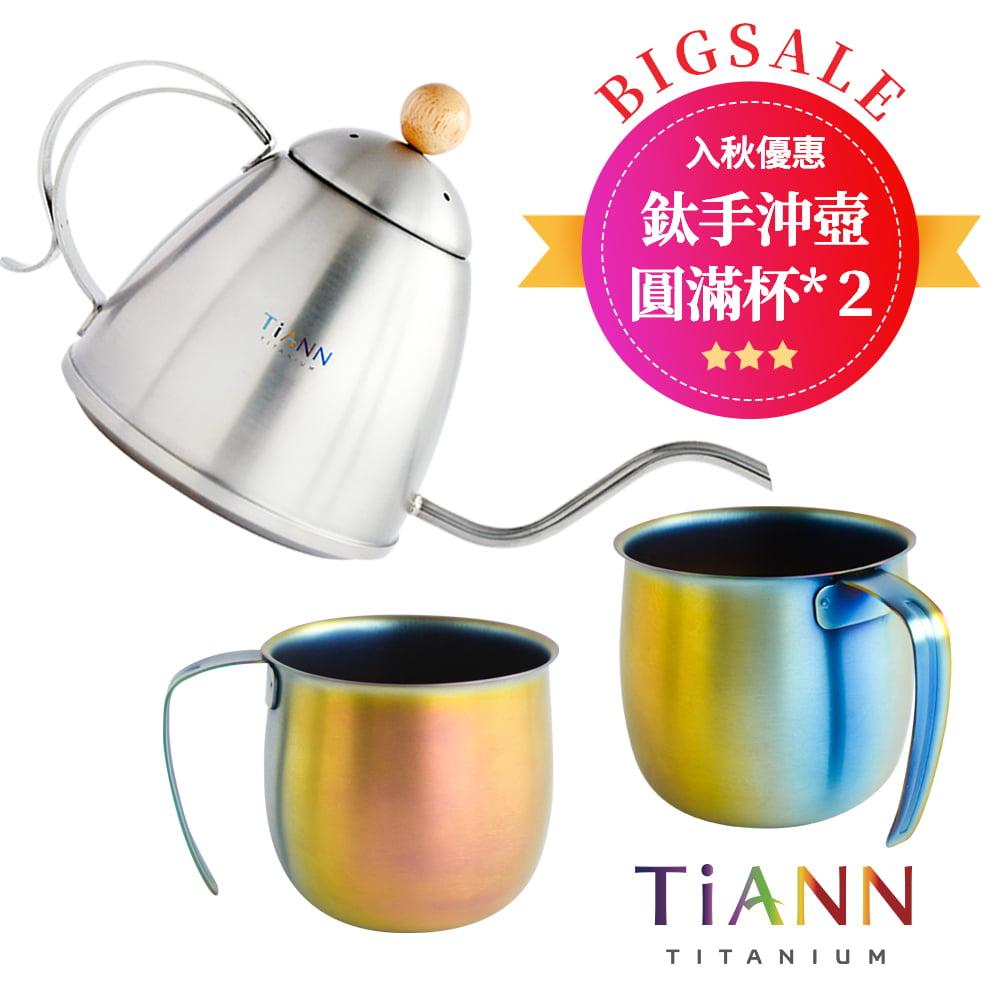 手沖咖啡壺/茶壺+單層圓滿杯x2入 360ml