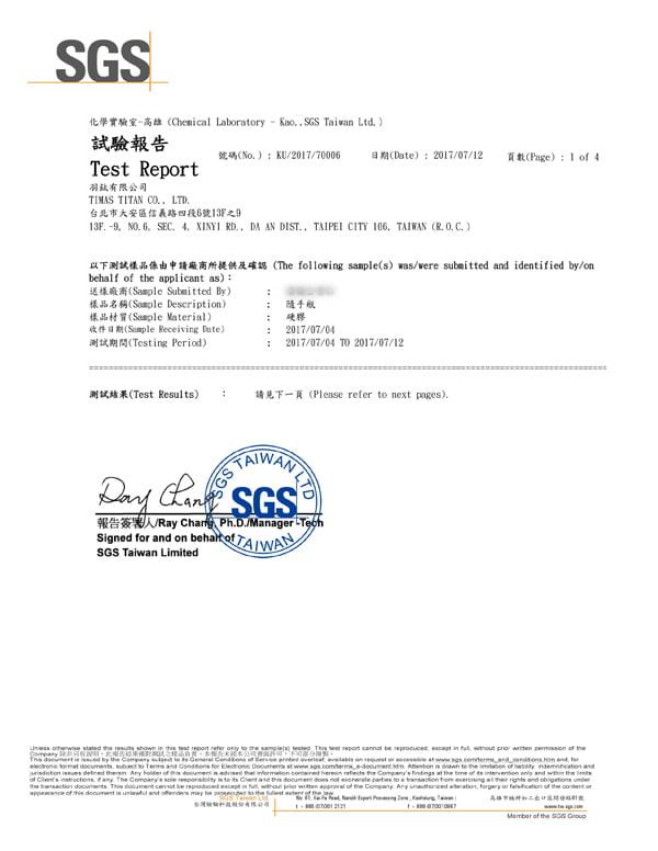 水瓶外殼SGS檢驗-1