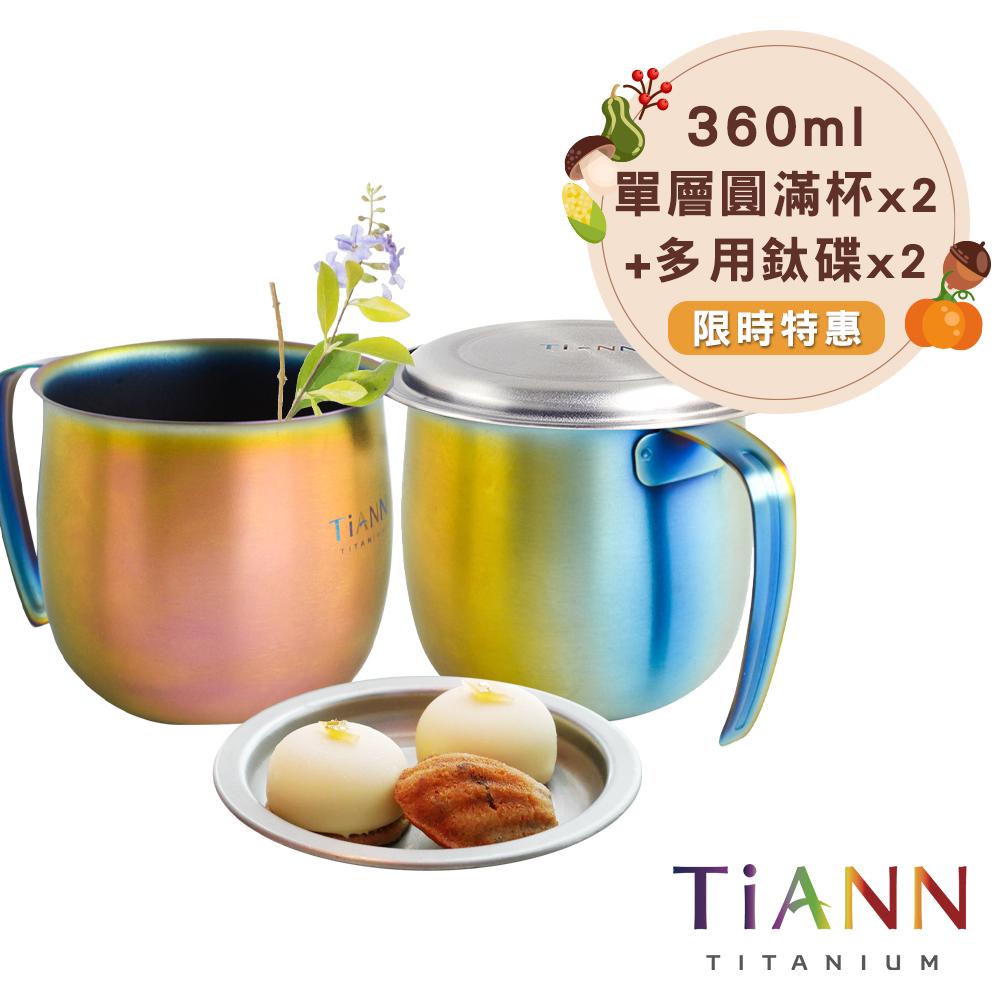 2021OCT CUPS360DISH01 1000