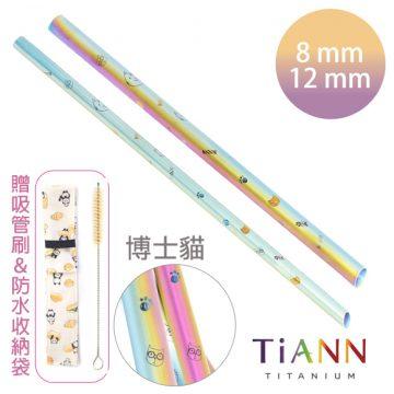 TiANN 鈦安餐具 鈦吸管 環保吸管 純鈦 斜口吸管 粗+細套組 博士貓愛地球 (8+12mm)