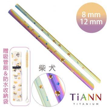 TiANN 鈦安餐具 純鈦 斜口吸管 粗+細套組 柴犬愛地球 (8+12mm)