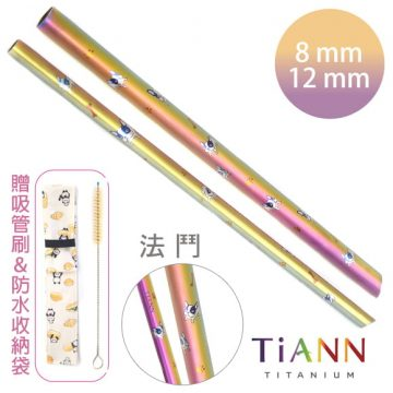 TiANN 鈦安餐具 鈦吸管 環保吸管 純鈦 斜口吸管 粗+細套組 法鬥愛地球 (8+12mm)